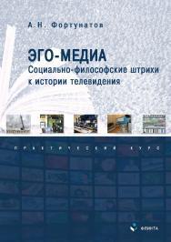 Эго-медиа. Социально-философские штрихи к истории телевидения ISBN 978-5-9765-3494-0