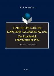 Лучшие британские короткие рассказы 1922 года. The Best British Short Stories of 1922.  Учебное пособие ISBN 978-5-9765-3496-4