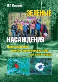 Зеленые насаждения : Проектирование учебных экологических троп для школ города.  Монография ISBN 978-5-9765-3502-2
