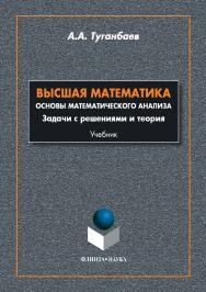 Высшая математика. Основы математического анализа. Задачи с решениями и теория : учебник ISBN 978-5-9765-3503-9