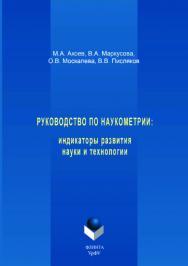 Руководство по наукометрии: индикаторы развития науки и технологии . — 2-е изд., стер..  Монография ISBN 978-5-9765-3512-1