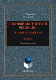 Ядерный магнитный резонанс. Теория и практика. В 3 ч. Ч. 2: . — 2-е изд., стер. ISBN 978-5-9765-3557-2