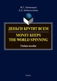 Деньги крутят всем. Money Keeps the World Spinning    — 2-е изд., стер. ISBN 978-5-9765-3566-4