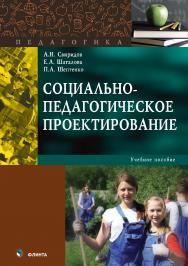Социально-педагогическое проектирование  . — 2-е изд., стер. ISBN 978-5-9765-3569-5