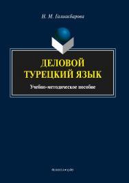 Деловой турецкий язык ISBN 978-5-9765-3612-8
