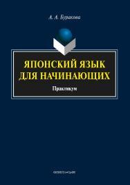Японский язык для начинающих ISBN 978-5-9765-3613-5