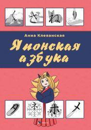 Японская азбука ISBN 978-5-9765-3690-6