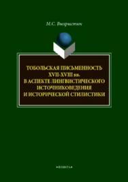 Тобольская письменность XVII—XVII веков в аспекте лингвистического источниковедения и исторической стилистики ISBN 978-5-9765-3706-4