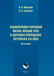 Энциклопедия народной жизни: Южный Урал в церковно-приходских летописях XIX века.  Монография ISBN 978-5-9765-3718-7
