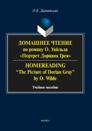 """Домашнее чтение по роману О. Уайльда Портрет Дориана Грея». Homereading. """"The Picture of Dorian Gray"""" by O. Wilde.  Учебное пособие ISBN 978-5-9765-3738-5"""