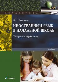Иностранный язык в начальной школе : теория и практика : учебник. — 2-е изд., стер. ISBN 978-5-9765-3773-6