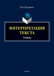 Интерпретация текста   — 4-е изд., перераб. ISBN 978-5-9765-3783-5