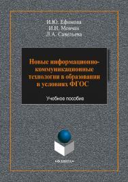 Новые информационно-коммуникационные технологии в образовании в условиях ФГОС ISBN 978-5-9765-3786-6