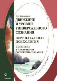 Движение и уровни универсального сознания. Перинатальная психология: мышление в измененном состоянии сознания.  Монография ISBN 978-5-9765-3797-2