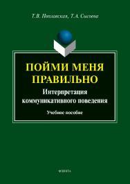 Пойми меня правильно : интерпретация коммуникативного поведения ISBN 978-5-9765-3798-9