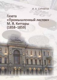 Газета «Промышленный листок» М. Я. Киттары  — 2-е изд., стер. ISBN 978-5-9765-3805-4