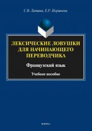 Лексические ловушки для начинающего переводчика. Французский язык ISBN 978-5-9765-3807-8