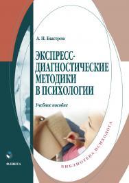 Экспресс-диагностические методики в психологии  . — 2-е изд., стер. ISBN 978-5-9765-3814-6