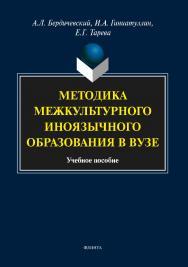 Методика межкультурного иноязычного образования в вузе: учеб. пособие ISBN 978-5-9765-3816-0