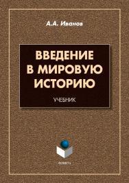Введение в мировую историю  — 2-е изд., стер. ISBN 978-5-9765-3865-8