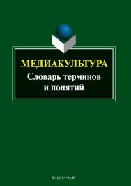 Медиакультура : словарь терминов и понятий. – 2-е изд., стер. ISBN 978-5-9765-3871-9