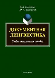 Документная лингвистика : учеб.-метод. пособие. - 2-е изд., стер. ISBN 978-5-9765-3874-0