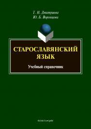 Старославянский язык : учебный справочник. — 2-е изд., стер. ISBN 978-5-9765-3876-4