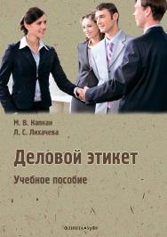 Деловой этикет : учеб. пособие. - 2-е изд., стер. ISBN 978-5-9765-3877-1
