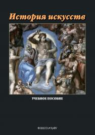 История искусств  . — 2-е изд., стер. ISBN 978-5-9765-3878-8