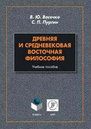 Древняя и средневековая восточная философия : учеб. пособие. — 2-е изд., стер. ISBN 978-5-9765-3882-5