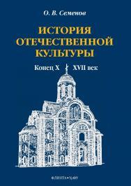 История отечественной культуры (конец X — XVII век)  . — 2-е изд., стер. ISBN 978-5-9765-3884-9