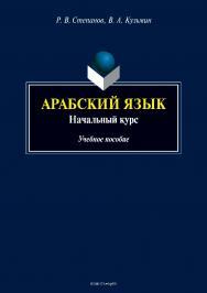 Арабский язык: начальный курс  . – 2-е изд., стер. ISBN 978-5-9765-3885-6