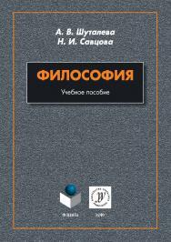 Философия : учеб. пособие. - 2-е изд., стер. ISBN 978-5-9765-3888-7