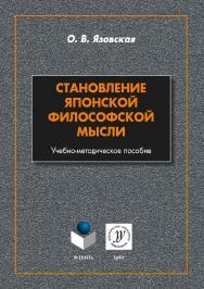Становление японской философской мысли : учеб.-метод. пособие. - 2-е изд., стер. ISBN 978-5-9765-3889-4