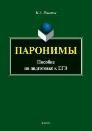 Паронимы : пособие по подготовке к ЕГЭ. — 2-е изд., стер. ISBN 978-5-9765-3890-0