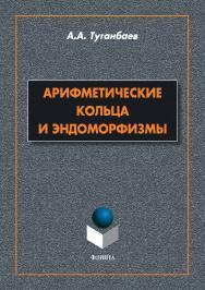 Арифметические кольца и эндоморфизмы ISBN 978-5-9765-3893-1