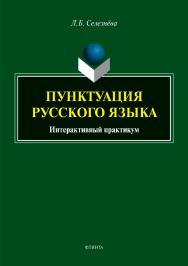 Пунктуация русского языка : интерактивный практикум ISBN 978-5-9765-3918-1