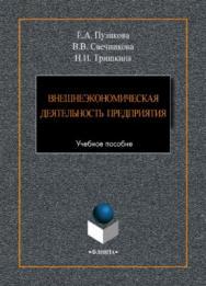 Внешнеэкономическая деятельность предприятия ISBN 978-5-9765-3938-9