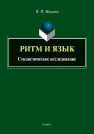 Ритм и язык. Стилистическое исследование : монография ISBN 978-5-9765-3948-8