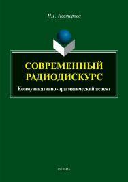 Современный радиодискурс (коммуникативно-прагматический аспект)  – 2-е изд., стер. ISBN 978-5-9765-3964-8