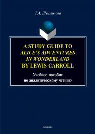 A Study Guide to Alice's Adventures in Wonderland by Lewis Carroll : учеб. пособие по аналитическому чтению ISBN 978-5-9765-3965-5