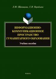 Информационно-коммуникационное пространство гуманитарного образования.  Учебное пособие ISBN 978-5-9765-3972-3
