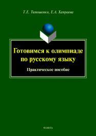 Готовимся к олимпиаде по русскому языку: практическое пособие. — 2-е изд., стер. ISBN 978-5-9765-3985-3