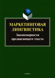 Маркетинговая лингвистика. Закономерности продвигающего текста: коллективная монография ISBN 978-5-9765-3987-7