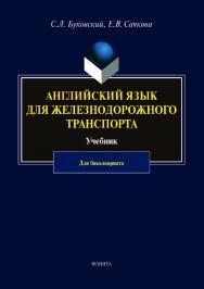 Английский язык для железнодорожного транспорта : учебник для бакалавриата.  Учебник ISBN 978-5-9765-3992-1