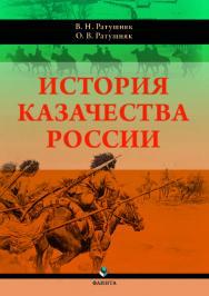 История казачества России ISBN 978-5-9765-4001-9
