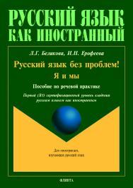 Русский язык без проблем! Я и мы: пособие по речевой практике ISBN 978-5-9765-4009-5