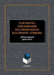 Разработка приложений под мобильную платформу Android.  Практикум ISBN 978-5-9765-4014-9