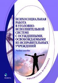 Психосоциальная работа в уголовно-исполнительной системе с осужденными, освобождаемыми из исправительных учреждений ISBN 978-5-9765-4027-9