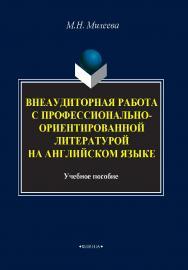 Внеаудиторная работа с профессионально-ориентированной литературой на английском языке ISBN 978-5-9765-4034-7
